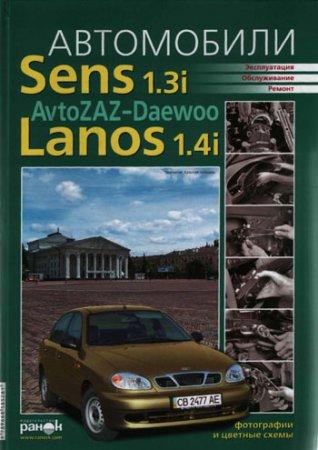 AvtoZAZ-Daewoo Sens 1.3i, Lanos 1.4i. Эксплуатация, обслуживание, ремонт. Цветные электросхемы.