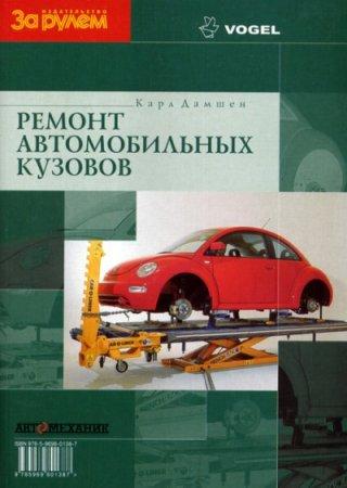 Ремонт автомобильных кузовов - Дамшен К.