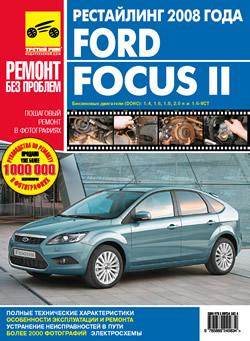 Ford Focus II: Ремонт без проблем (рестайлинг 2008 года) [2008, PDF]