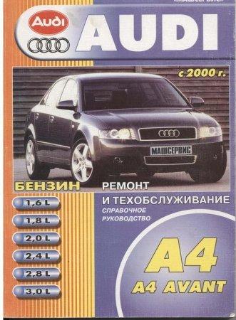 Руководство по ремонту Audi A4 Avant с 2000 [2004, PDF]