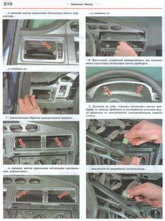 Daewoo Nexia New: Руководство по ремонту и эксплуатации [2008, PDF]