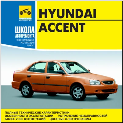 ����� ����������� Hyundai Accent - ������������ ��� ������ ���