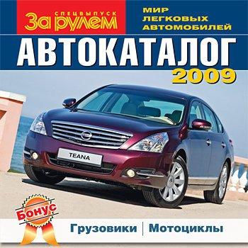 АВТОКАТАЛОГ 2009