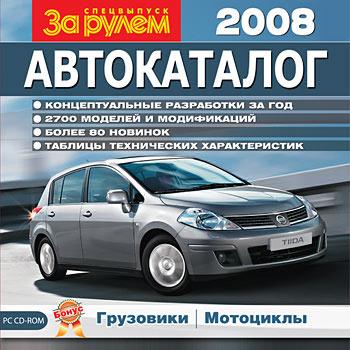 Автокаталог (2008)
