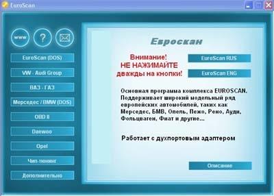 EuroScan сборник программ и схем для чип-тюнинга и диагностики OBDII,CAN,K+L
