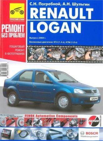 Renault Logan Ремонт без проблем. С.Н.Погребной, А.Н.Шульгин (2007)