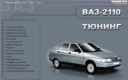Тюнинг VAZ-2110, 2111, 2112
