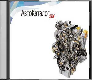 АвтоКаталог SX 16. Сборник каталогов запчастей.