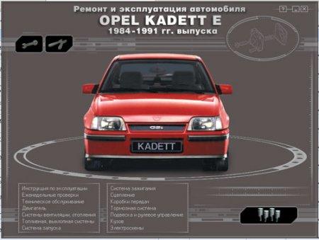 Opel Kadett E: Ремонт и эксплуатация (1984-1991)