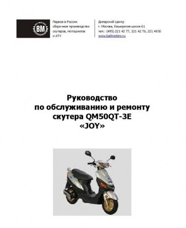 Скутера Инструкции по эксплуатации и техническому обслуживанию