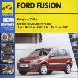 Ford Fusion: Школа авторемонта [2008, MM]