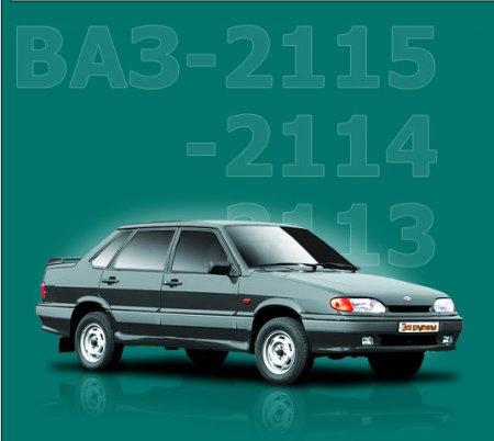 Каталог запасных частей автомобилей ВАЗ 2115, 2114, 2113
