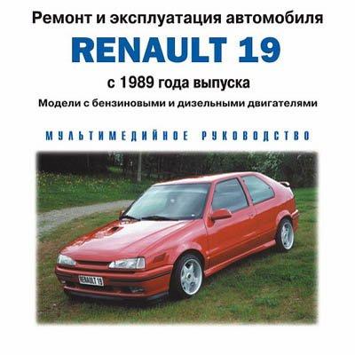 Ремонт и эксплуатация Renault