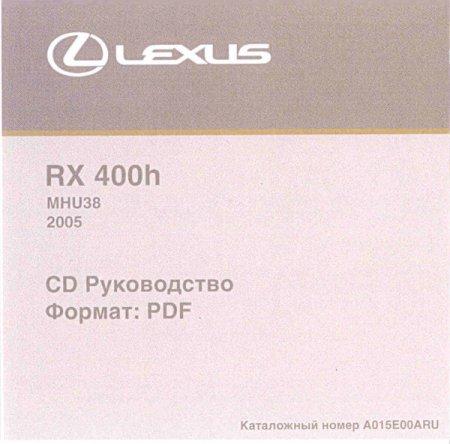Сборник руководств по ремонту и техническому обслуживанию Lexus RX-400h 2005