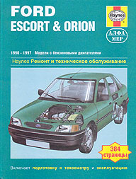 Ford Escort, Ford Orion 1990 - 1997 ���� �������. ����������� �� �������.