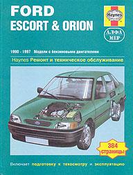 Ford Escort, Ford Orion 1990 - 1997 года выпуска. Руководство по ремонту.
