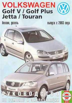 Vokswagen VW Golf V, Golf Plus, Touran, Jetta с 2003 года выпуска. Руководство по ремонту.