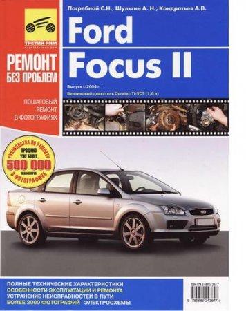 Ford Focus 2 с 2004 года