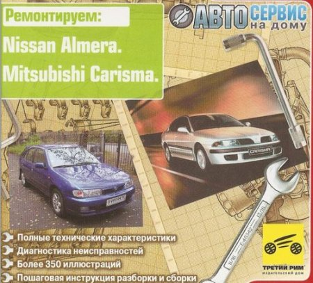 Nissan Almera и Mitsubishi Carisma (Автосервис на дому)