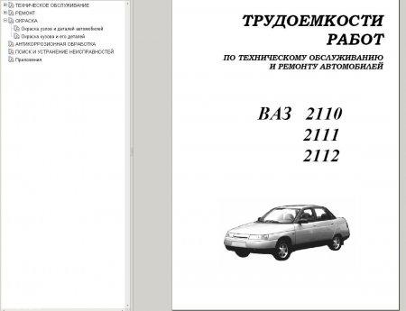 Сборник нормативных трудоемкостей по ремонту АМ ВАЗ