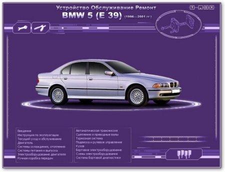 BMW 5 серии (E39) с 1996 по 2001