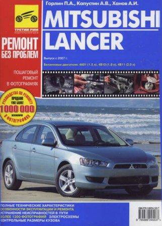 Mitsubishi LANCER X - Ремонт Без Проблем