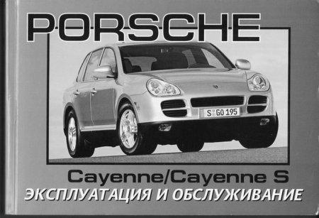 PORSCHE Cayenne/Cayenne S