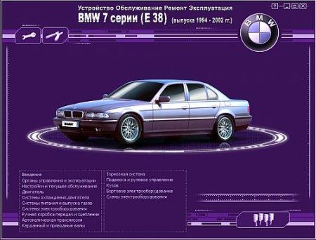 Устройство, обслуживание, ремонт и эксплуатация BMW 7 серии (E38)
