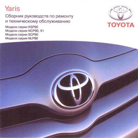 Сборник руководств по ремонту и техническому обслуживанию Toyota Yaris
