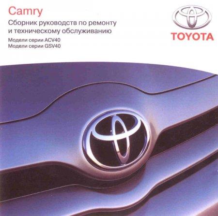 Сборник руководств по ремонту и техническому обслуживанию Toyota Camry