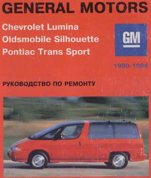 Chevrolet Lumina, Oldsmobile Silhouette, Pontiac Trans Sport 1990-1994 года выпуска. Руководство по ремонту.