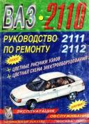 ВАЗ-2110, ВАЗ-2111, ВАЗ-2112. Эксплуатация, обслуживание и ремонт
