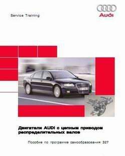 Обслуживание автомобиля Audi: сборник программ самообучения