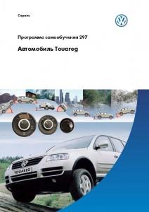 Обслуживание автомобиля Volkswagen VW: сборник программ самообучения
