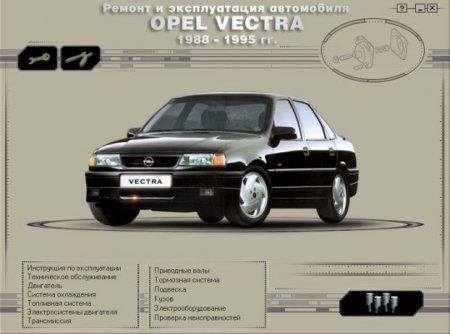 Ремонт и эксплуатация Opel Vectra