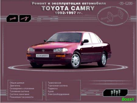 TOYOTA CAMRY (1992-1997)