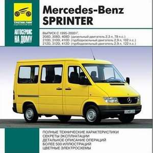 Mercedes Sprinter 1995 - 2000 года выпуска. Руководство по ремонту.