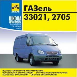 ГАЗ-33021 / ГАЗ-2705 Газель. Руководство по ремонту автомобиля.