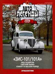 Автолегенды СССР. Выпуск №22. Автомобиль ЗИС-101 / ЗИС-101А.