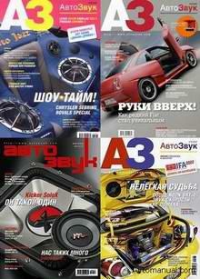Журнал АвтоЗвук. Архив номеров №1 1998 год - №10 2007 год