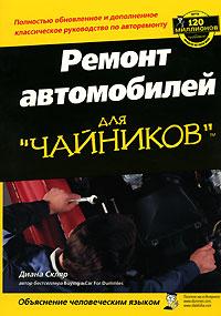 """Ремонт автомобилей для """"чайников"""""""