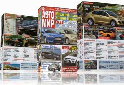 Автомобильный журнал АвтоМир. Сборник номеров за 2008 - 2009 год