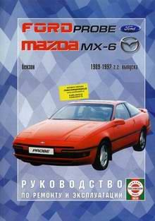 Ford Probe / Mazda MX-6 1989 - 1992 год выпуска. Руководство по ремонту.