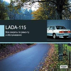 LADA 115, 114 SAMARA (ВАЗ-2115, ВАЗ-2114). Все секреты по ремонту и обслуживанию.