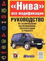 ВАЗ-21213 Нива. Руководство по ремонту и обслуживанию.