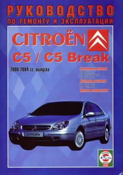 Citroen C5 / Break 2000 - 2004 год выпуска (бензин, дизель). Руководство по ремонту.
