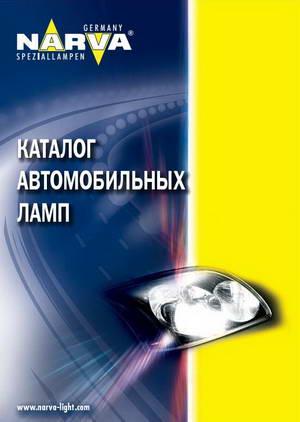 Каталог автомобильных ламп производства Narva (Германия)