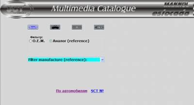 Каталог SCT - фильтра, торм.колодки, ремни, свечи