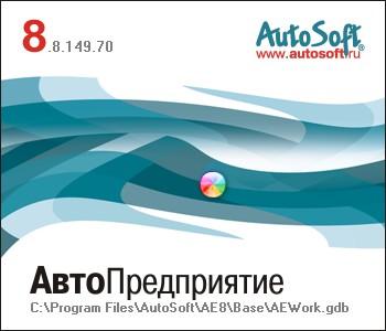 Программа АвтоПредприятие 8.8.149.70 скачать