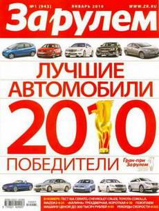 """Журнал """"За рулем"""" выпуск №1 январь 2010 год Скачать"""